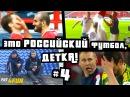 ЭТО РОССИЙСКИЙ ФУТБОЛ, ДЕТКА! 4