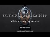 OLYMPIA Series 2016