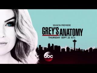 Анатомия страсти | Grey's Anatomy | 13 сезон | Промо