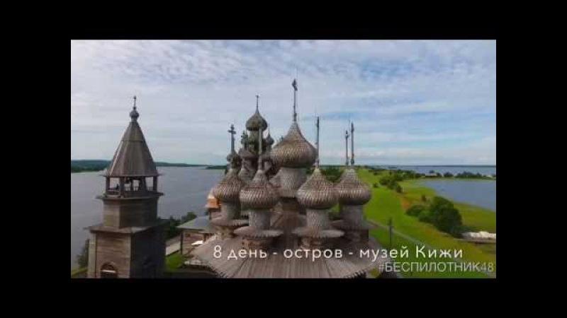 Липецк, Москва, Питер, Валаам, Петрозаводск, Кижи, Вологда - аэросъёмка
