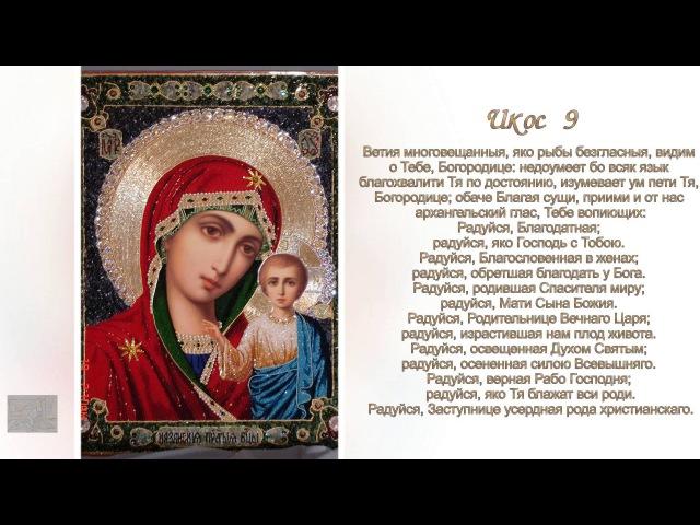 Акафист Пресвятой Богородице в честь иконы Ея Казанская