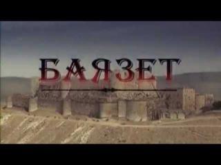 Баязет 1 серия, РУССКИЙ, военно исторический, сериал
