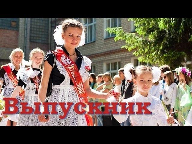 Школьный выпускной Песня со словами Выпускной