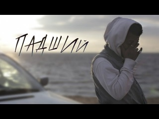 Жак-Энтони - Падший   prod. Young Grizzly On The Track BlackSurfer