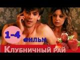 Фильм,Клубничный РАЙ,серии1-4,в ролях,Ольга Тумайкина Борис Щербаков