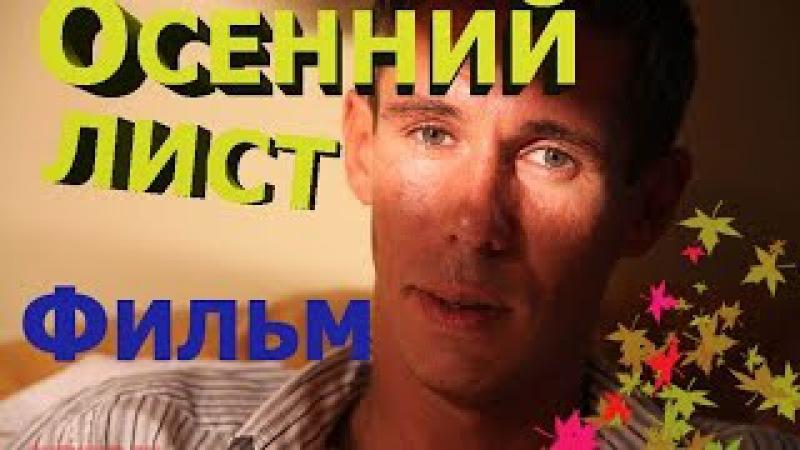Фильм Осенний лист мелодрама русская в ролях Алексей Панин Кирилл Гребенщиков