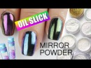 Oil Slick Mirror Powder Swatches Review