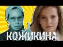Алиса Кожикина - Я не игрушка (Реакция Мадам Ирмы)