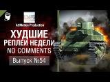Худшие Реплеи Недели - No Comments №54 - от A3Motion [World of Tanks]