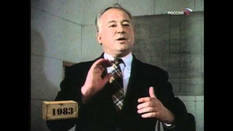 Фитиль От двух до пяти (1983)