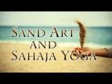 Sand Art and Sahaja Yoga