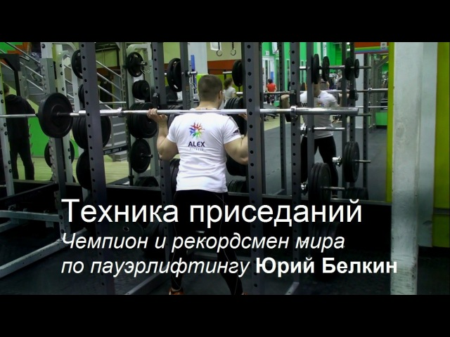 Техника приседаний со штангой от Юрия Белкина