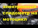 Установка велосипедного электронного спидометра на мотоцикл скутер мопед альфа мотоцикл иж