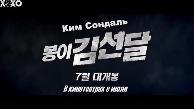 [РУСС.САБ] 160517 Трейлер Ким Сондаль - Человек, который торгует рекой(봉이 김선달)