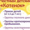"""Частный детский сад """"Котенок"""""""