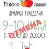 Райские Яблоки - Ярмарка рукоделия 9-10 июля