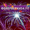 Фейерверки оптом и в розницу – Фейерверки54.РФ