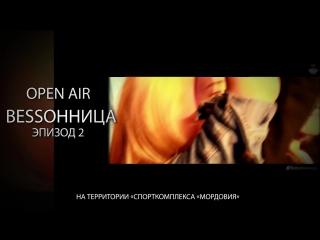 OPEN AIR 02.07.16 СК МОРДОВИЯ /// ДЮША МЕТЕЛКИН