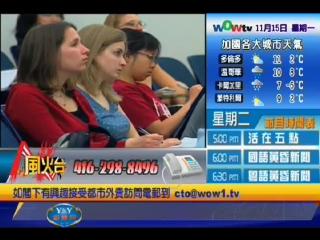 WOWTV 加拿大 活在5點 活在五點 風火台 - 20101115 主流社會更多留意華人社區(粵)2 of 2