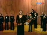 Анна Герман и ВИА Лейся, песня – Белая черёмуха (1977)