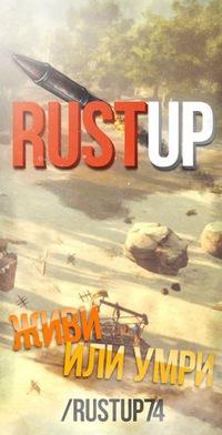 Пиратка rust experimental от 21. 08. 15 devblog 74 » rust новости.