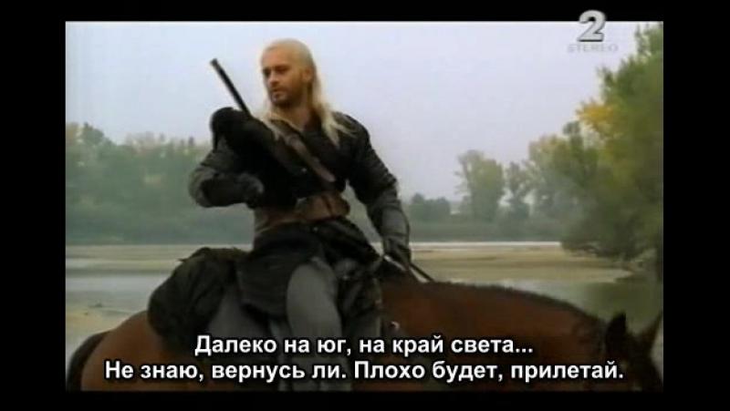 Wiedzmin.Odc07. Ведьмак 07 (на польском) с русскими субтитрами