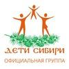 Благотворительный Фонд «Дети Сибири» Красноярск