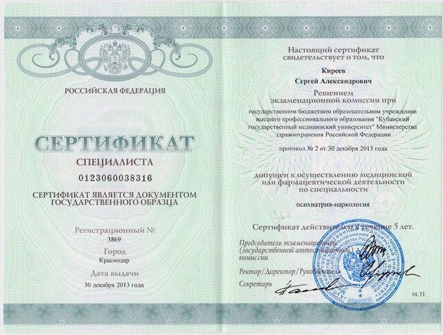 медицинский сертификат с доставкой в Новосибирск