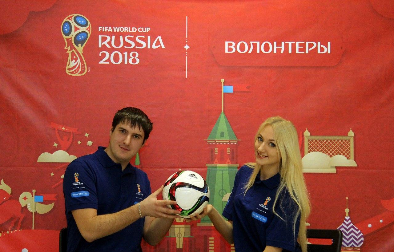 набор волонтеров на чемпионат мира по футболу 2018 ростов
