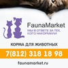 Faunamarket (Фауна Маркет) - корма для животных