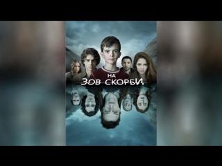 На зов скорби (2012