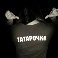 Фото на аву с надписью татарочка