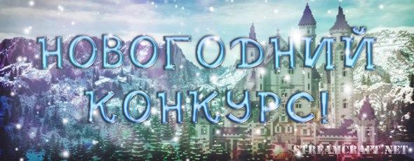 """НОВОГОДНИЙ КОНКУРС - """"СТРИМОВИК"""""""