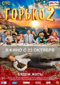 Горько 2 (2014)