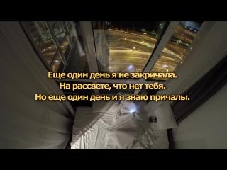 SEREBRO - Сломана (Lyrics, Текст Песни)