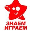 Знаем Играем - Игры и комиксы в Иркутске