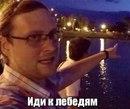 Дмитрий Куплинов фото #34