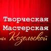 Творческая Мастерская Анастасии Козельской