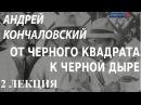 ACADEMIA. Андрей Кончаловский. От черного квадрата к черной дыре. 2 лекция. Канал Куль