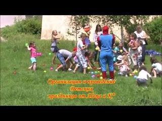 Ведущая и Аниматоры на Детские праздники и день рождения в Одессе.