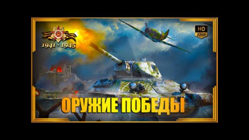 Топ-10 ☭ Оружие Победы СССР ☭ Часть 1