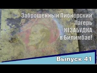 (7.4) ВЫПУСК 41: Заброшенный пионерский лагерь «Незабудка»