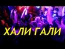 Gizmo Хали Гали Леприконсы Cover Сумасшедшая вечеринка в Harat's