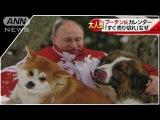 Календарь с президентом России В.В. Путиным в Японии
