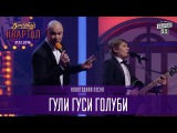 Гули гуси голуби - Новогодняя песня Новогодний Квартал 2017