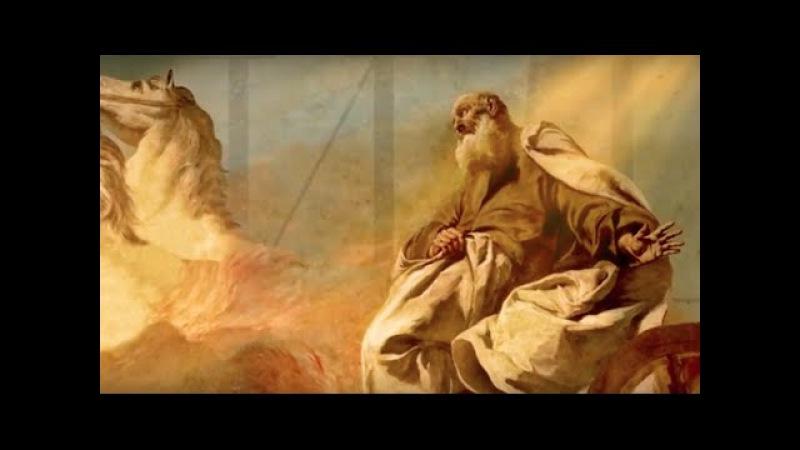 ИЛИЯ. Пророки