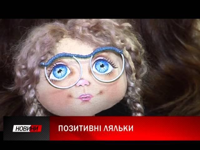 Карамелькове волосся. Іванофранківцям презентували унікальні авторські ляльки.