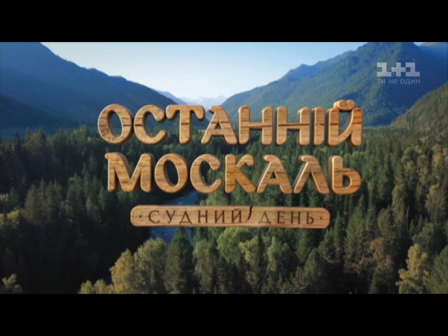 Прем'єра нового сезону Останнього москаля – Світське життя