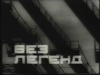 Без легенд. 1967г Док. фильм СССР.