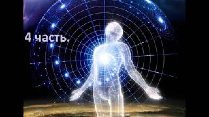 4 часть Передача древних знаний Анатолий Шаршин смотреть онлайн без регистрации